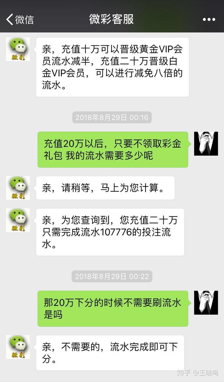 微信【中国彩】骗局曝光(有图)