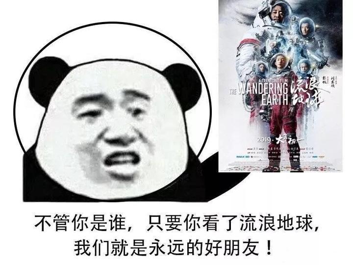 有没有电影《流浪地球》的表情包啊?图片