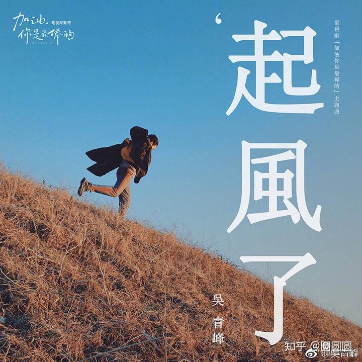 1.11吴青峰版《起风了》图片