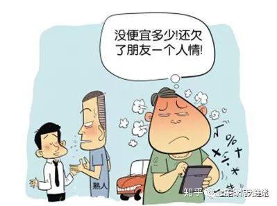 找熟人买车险反而贵,最后怎么拒绝?   知乎