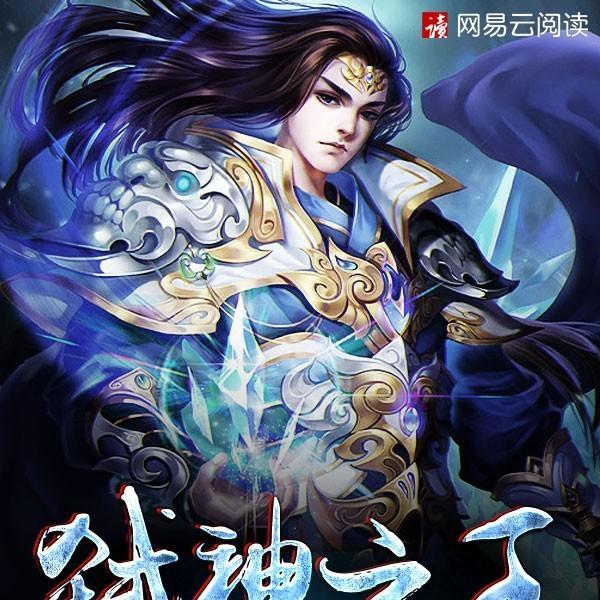 本周热门男频小说《弑神之王》
