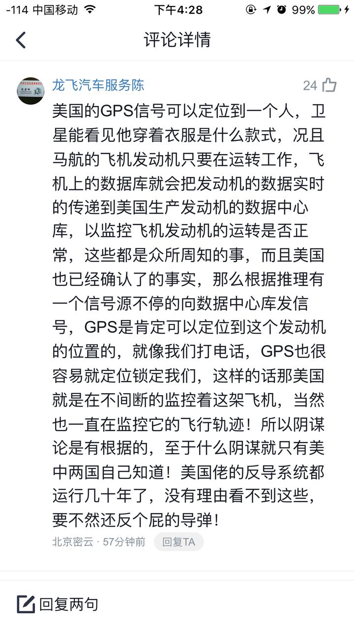 如何评价刘铁侠的《马航mh370调查(终结篇)》?