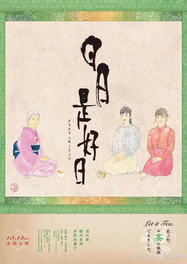 日本新片《日日是好日》首款海报