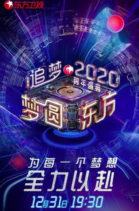 梦圆东方2020东方卫视跨年盛典