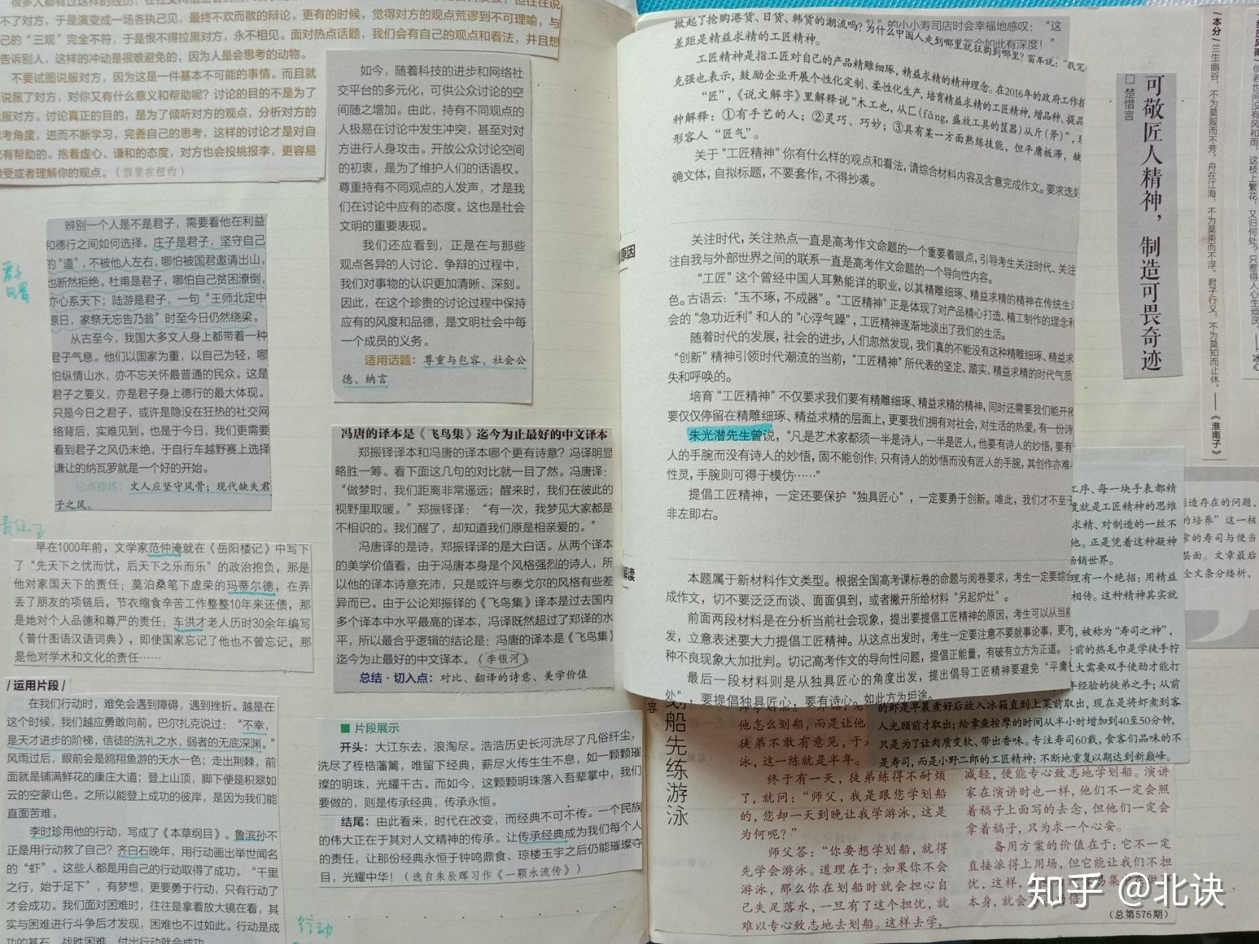 素材高中高中v素材本应该排版?有值得2017鹤壁市语文分数线图片