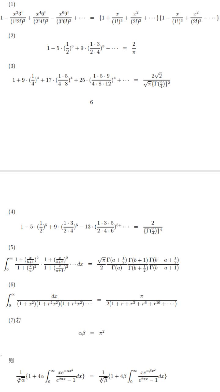 拉马努金的那些壮观的公式,都是怎么发现的?