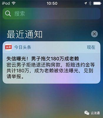 今日头条弹窗失信被执行人信息,3天后信息中的密云男子主动联系法院