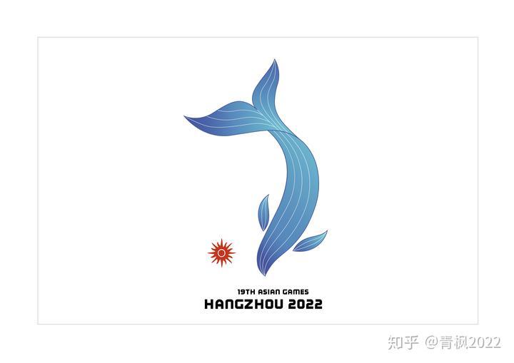 2022年杭州亚运会会徽参赛作品-鱼戏飘花图片