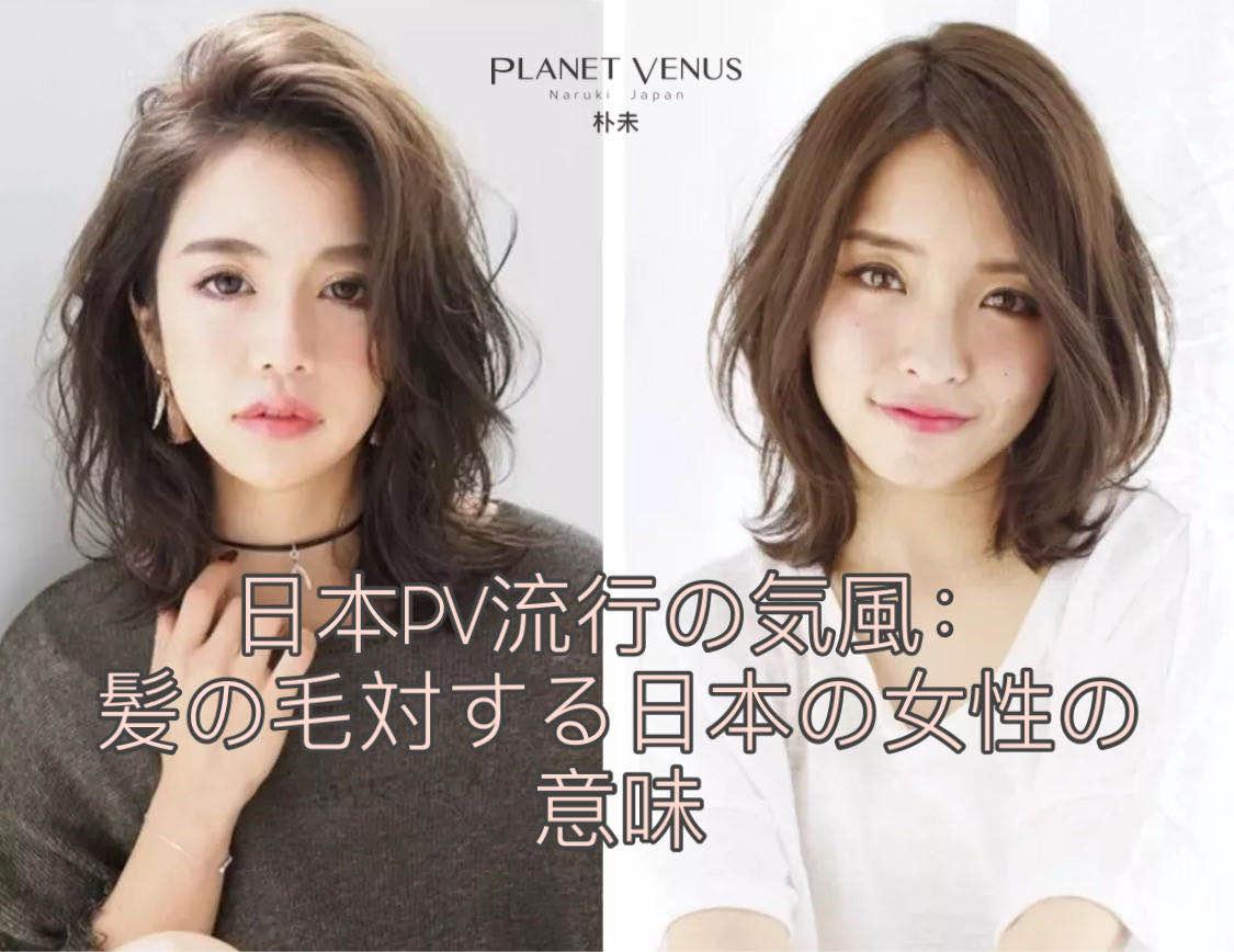 日本pv朴未潮流风尚:发型对于日本女生的意义