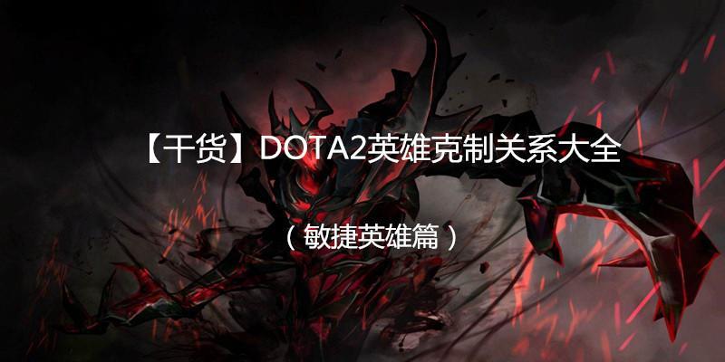【英雄】dota2中干货克制关系攻略(a英雄篇)重庆呼伦贝尔大全图片
