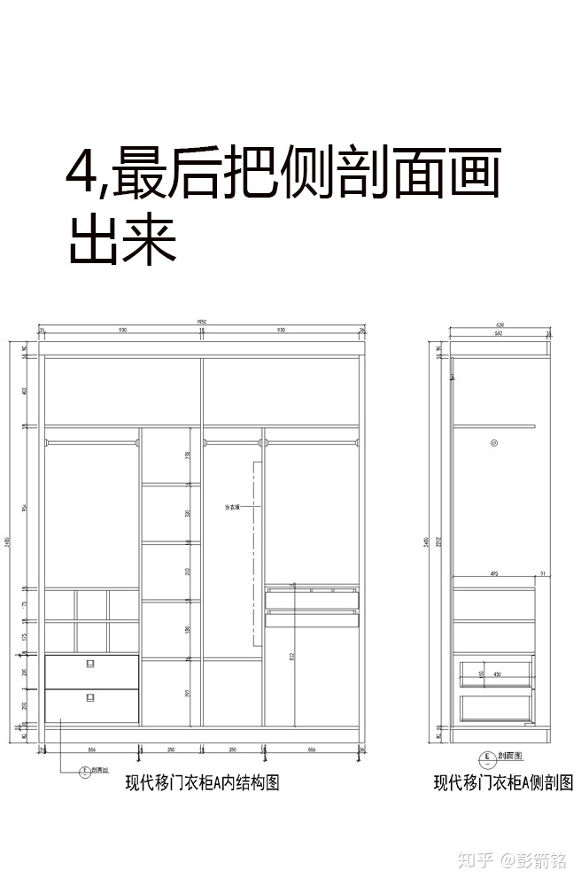 cad教程,定制衣柜画法讲解图片