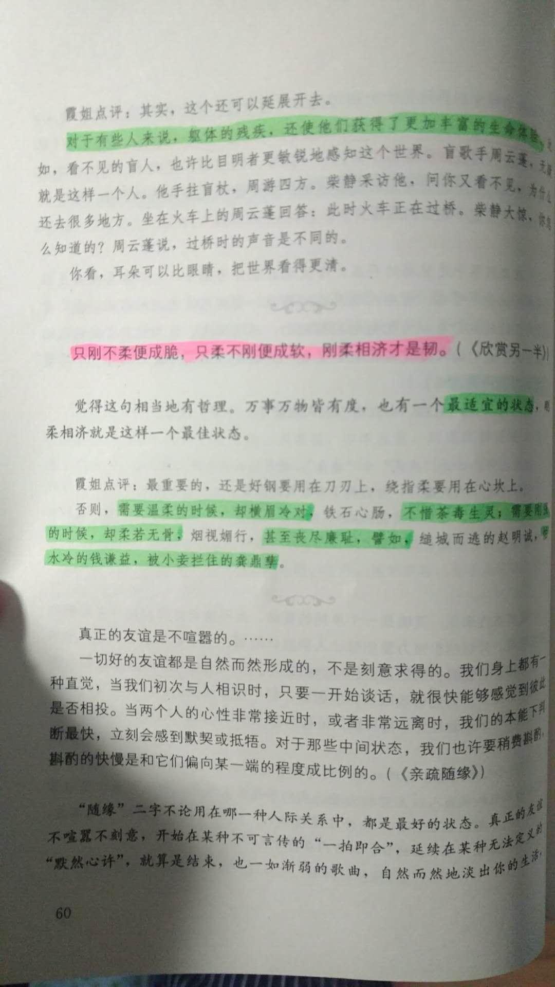 素材议论文v素材地理和高中?农业中国名言高中图片