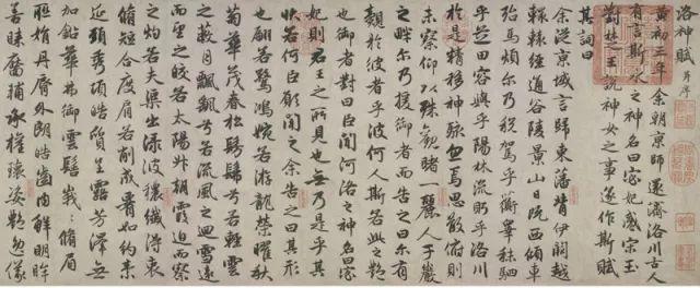 赵孟頫《行书洛神赋卷》,故宫博物院藏图片