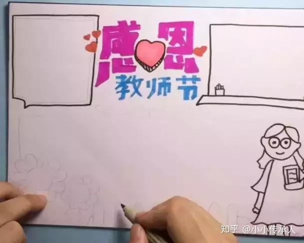 小小传承人:58款教师节手抄报,黑板报集锦,老师您辛苦