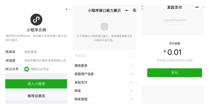 微信小程序插件能力升级:登录,支付购买,全页面图片