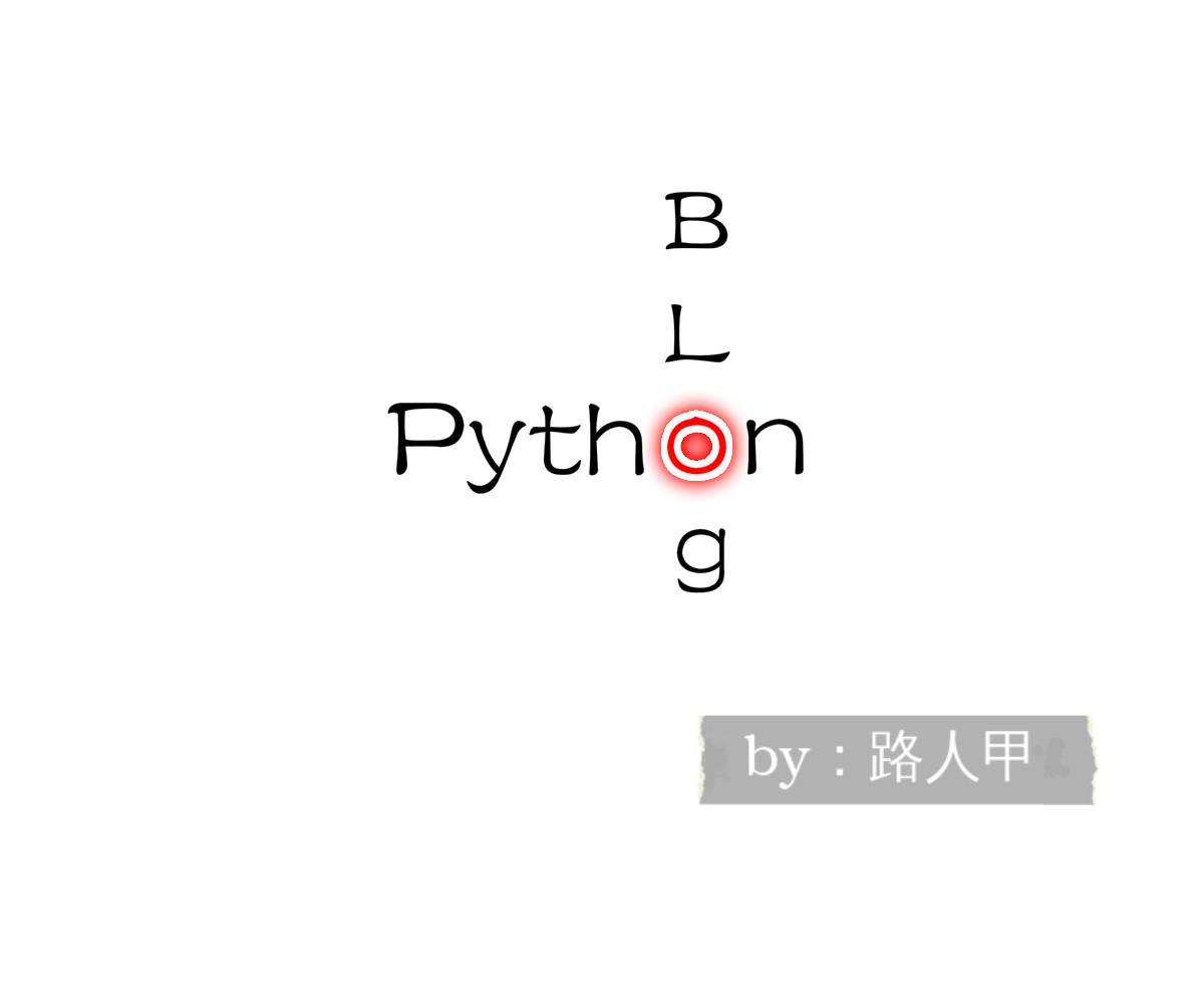 有哪些值得关注的技术博客(Python篇)