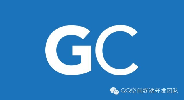 Android GC 那点事