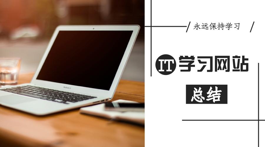 8个优质的编程学习网站