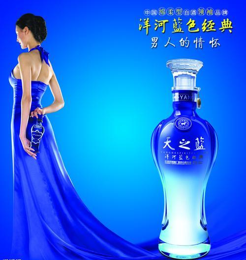 蓝色经典_洋河蓝色经典系列