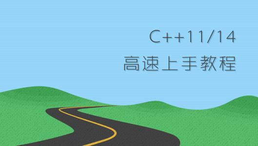 C++11/14 高速上手教程