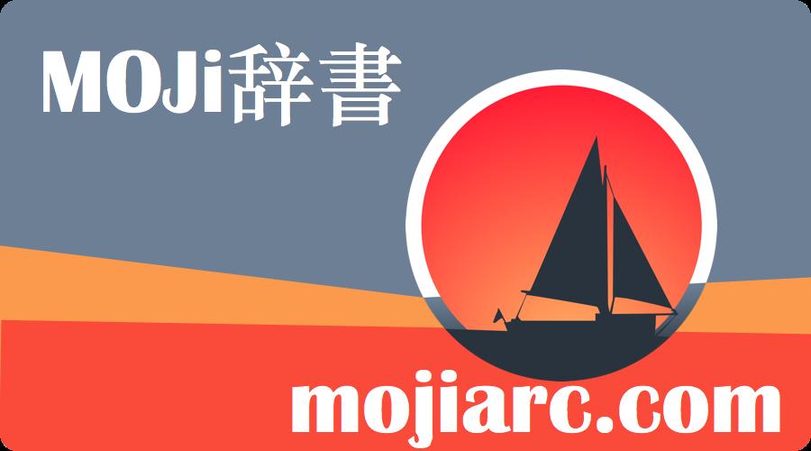 MOJi辞書 - 只为日语(后篇)