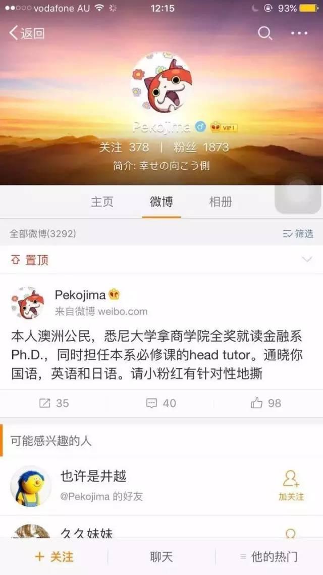 如何看待悉尼大学华人教师种族歧视火烧中国护