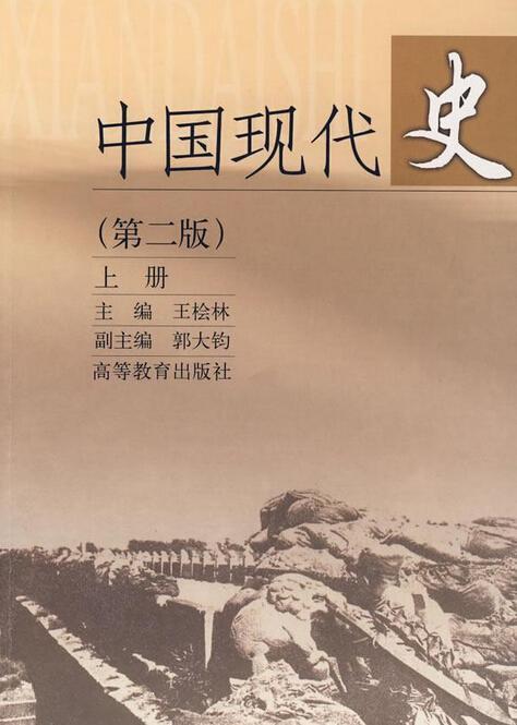 有什么书可以纠正自己对于民国到新中国成立初