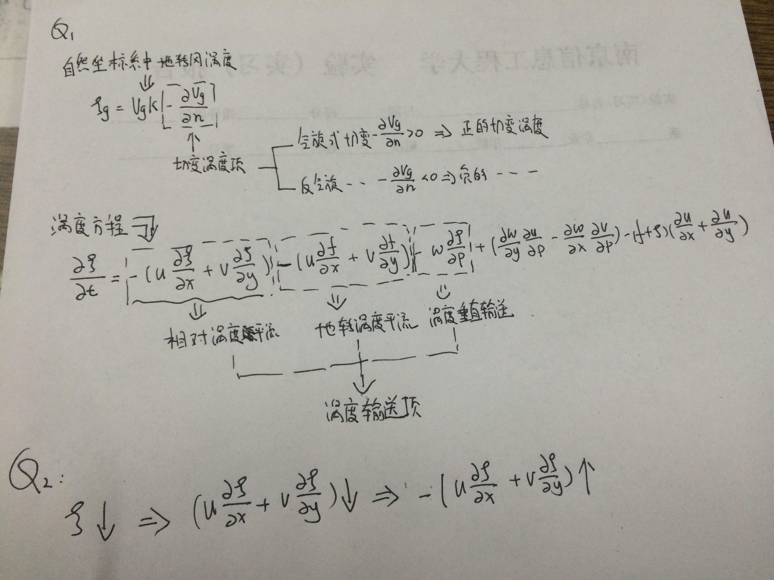 涡度平流_正涡度平流和正涡度切变怎么定义,它们区别和联系是什么?为 ...
