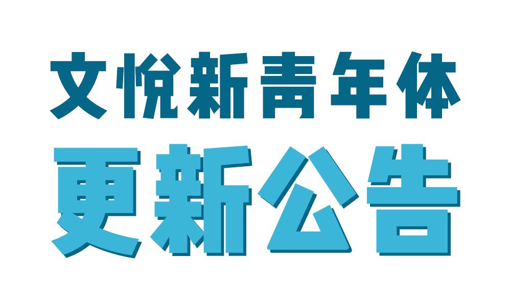 「文悦新青年体」Version 1.001 更新公告
