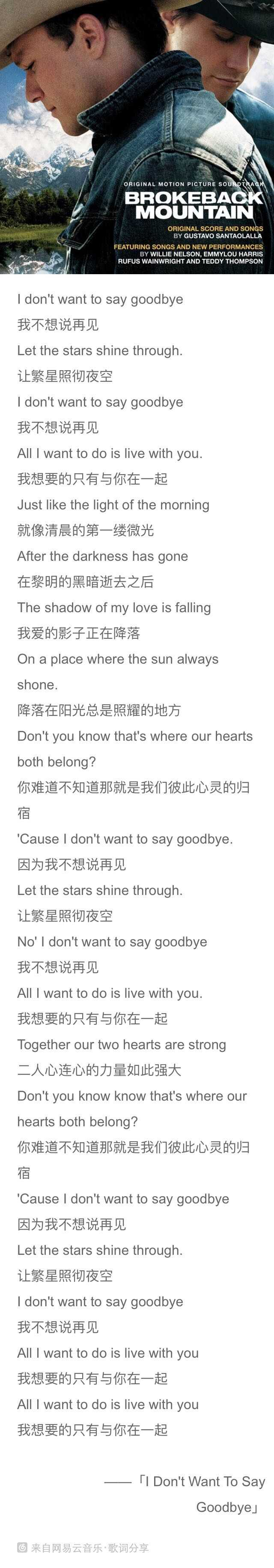walking with you 歌詞 意味