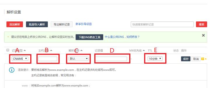 wordpress:用七牛云cdn图床镜像加速博客网站 WordPress技巧 第10张