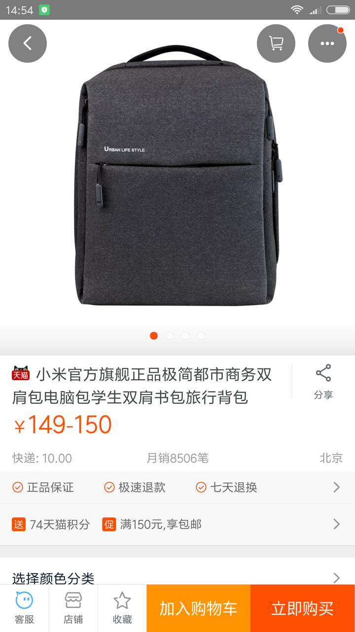 怎么看小米背包(电脑包)的无Logo设计,以及其售价?