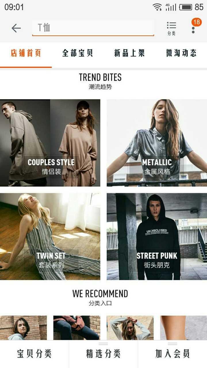 欧美�9��y�+:hm_如果你喜欢欧美品牌,又频频爱换衣服,bershka无疑性价比要比hm高