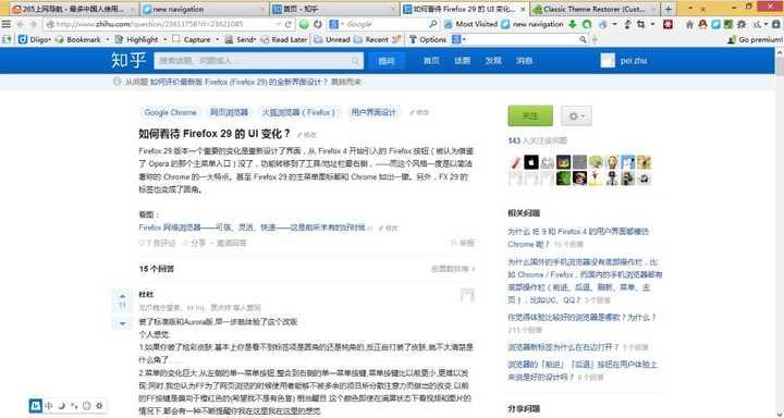 如何看待Firefox 29 的UI 变化? - 知乎