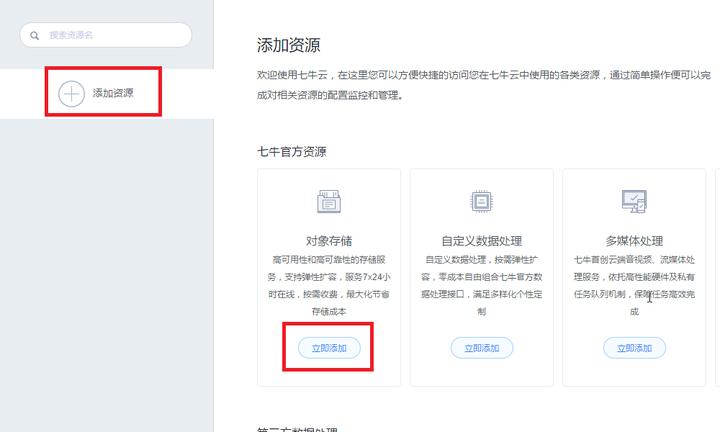 wordpress:用七牛云cdn图床镜像加速博客网站 WordPress技巧 第2张
