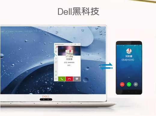 如何评价Dell新品笔记本自带的dmc(Dell mobile connect)软件