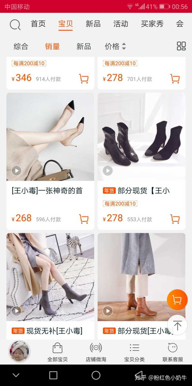 淘宝上有哪些女鞋比较不错的?