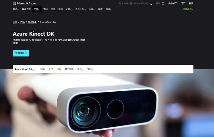 微软Azure Kinect 中文官方网站正式上线- 知乎