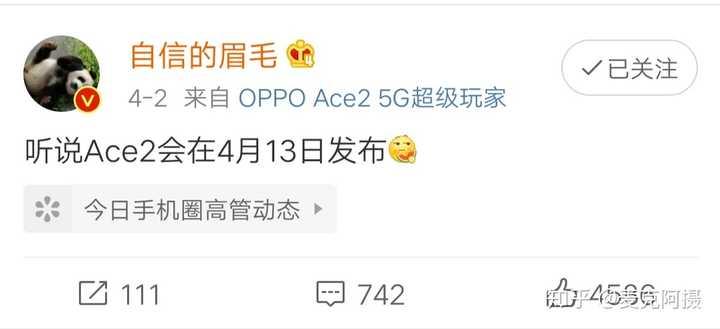 如何看待4月13日OPPO即将发布的Ace2新机,相比上一代你有哪些期待?