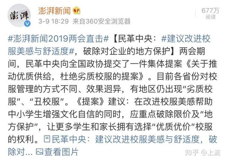 在广东为什么很多大学生喜欢穿深圳校服裤?