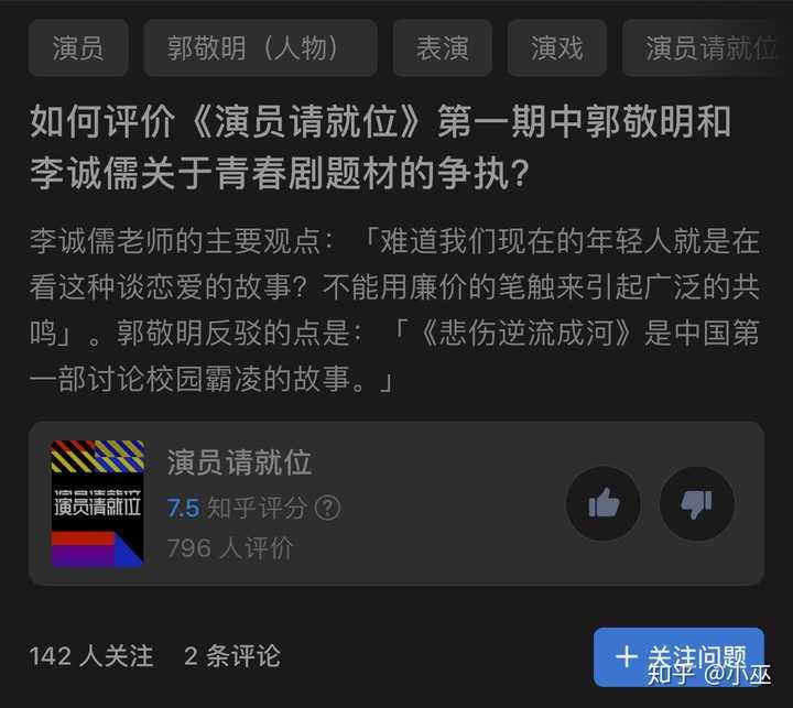 青春小说:如何评价《演员请就位》第一期中郭敬明和李诚儒关于青春剧题材的争执?作者:小巫