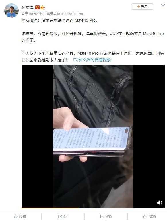 为什么新手机曝光总是在地铁?