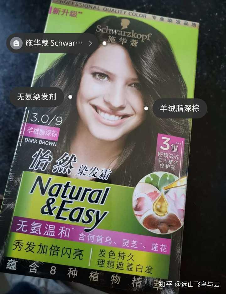 遮白发用什么牌子的染发剂比较好,持久且不伤发。?