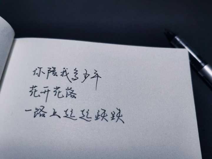 有哪些让你觉得「说出这句话的人真是浪漫到骨子里了」的句子?