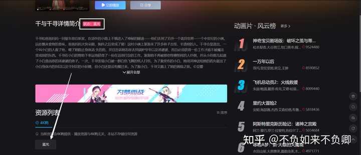 4K鸭奈飞蓝光资源站