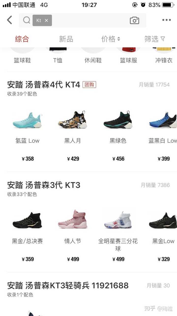 400以内有哪些保护性好的篮球鞋?