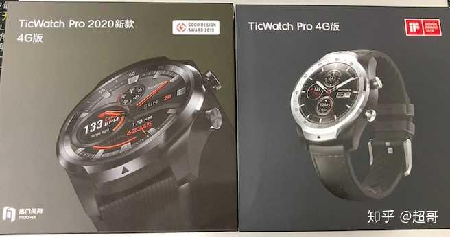 如何评价出门问问Ticwatch Pro 2020新款产品?