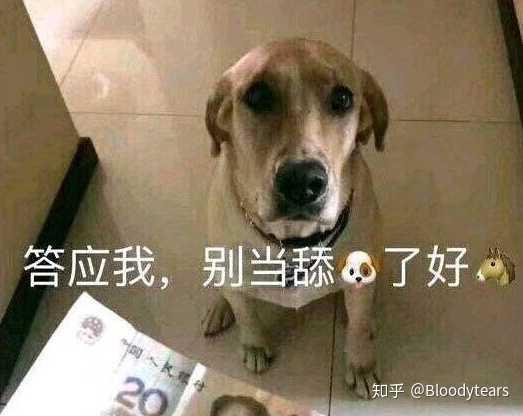 你是不是有别的狗了_男生不喜欢你之后是不是真的说什么都没有用了?