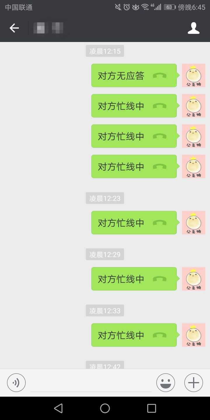 wechat line busy