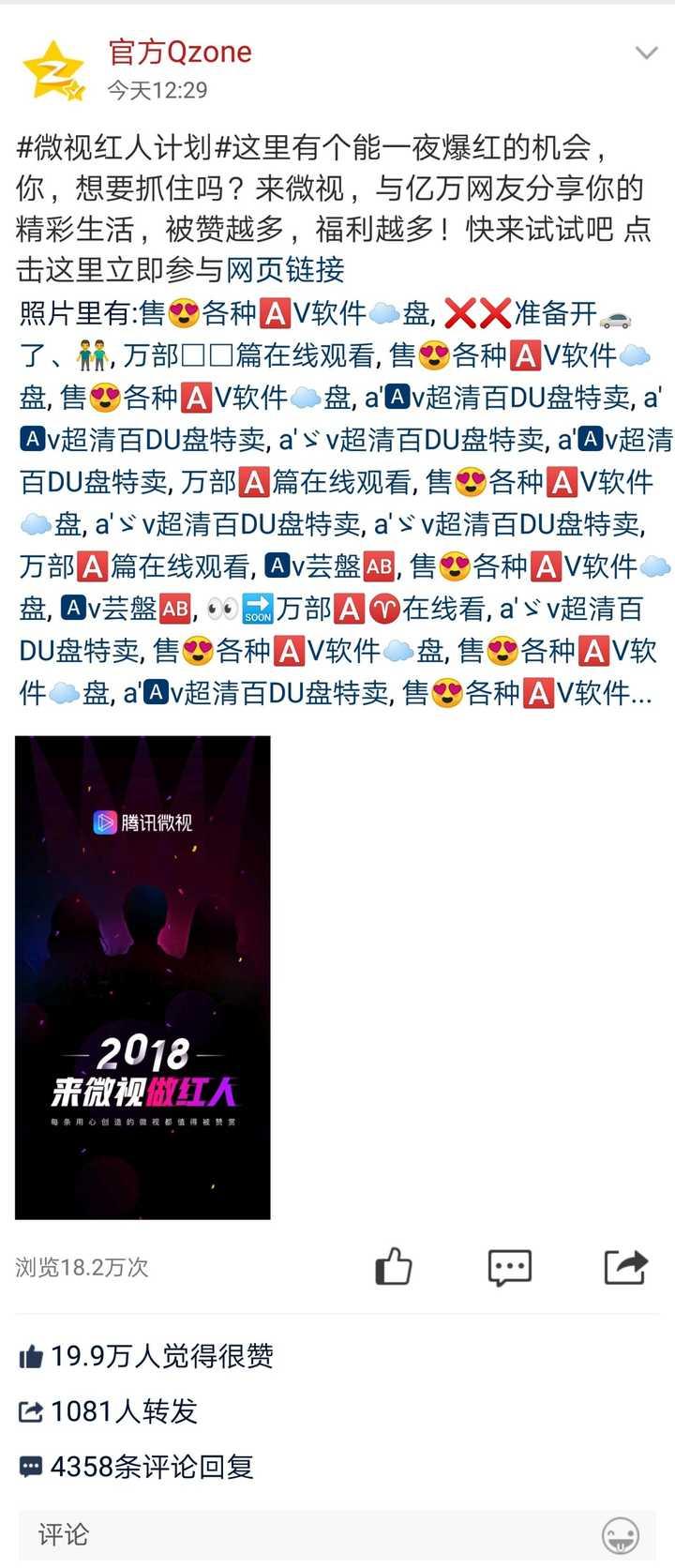 QQ空间官方账号推送含有黄色广告信息